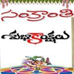 Happy Sankaranthi (2014)