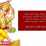 Happy Vinayaka Chavithi (2014)