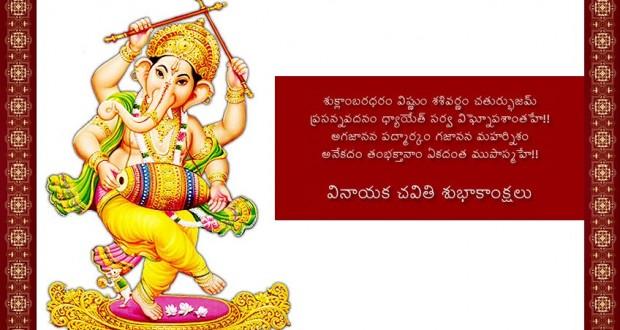 rp_Sri-Vinayaka-Chavithi-Pooja-Vidhanam-Katha-In-Telugu-Video-620x330.jpg