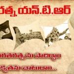[Reprint Post] Bharat Ratna: NTR & Self-Respect