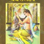 Literature: Satavahana Hala's Gathasaptasati