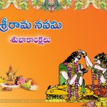 Happy Sri Rama Navami (2015)