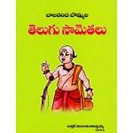 Saamethalu (Telugu Proverbs) 4
