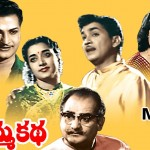 Cinema: Gundamma Katha