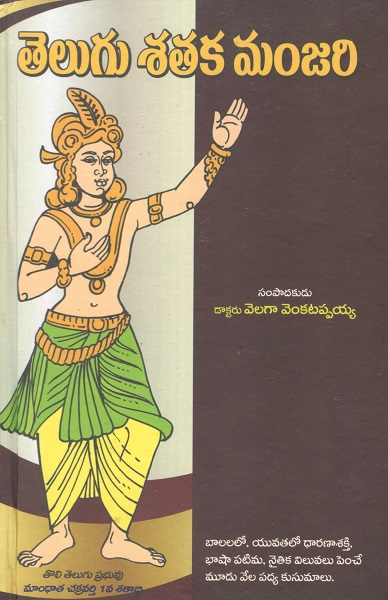 TeluguSatakaManjari600