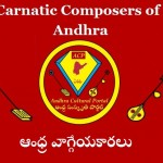 Composers of Andhra – An Historical Perspective Part I