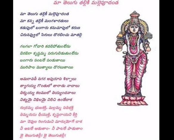 Telangana | Andhra Cultural Portal | Page 2