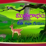పంచతంత్రం STORIES OF PANCHATANTRA—Mitra Labhamu (Gaining Friends) Ch.4