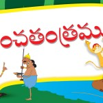 పంచతంత్రం STORIES OF PANCHATANTRA—Mitra Labhamu (Gaining Friends) Ch.5