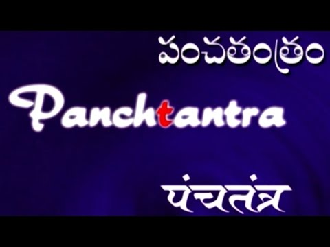 panchatantramu